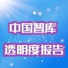 中国智库透明度报告