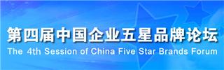 第四届中国五星品牌论坛