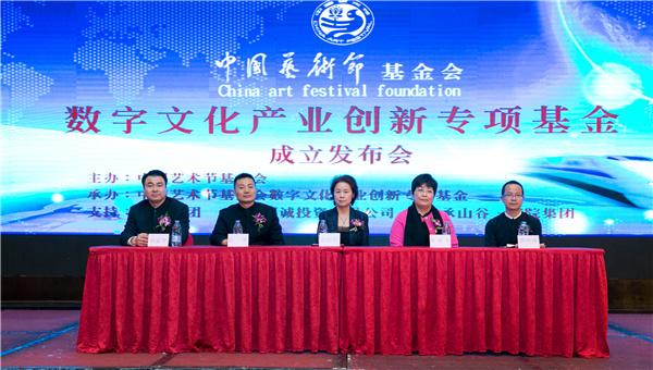 中国艺术节基金会数字文化产业创新专项基金诚
