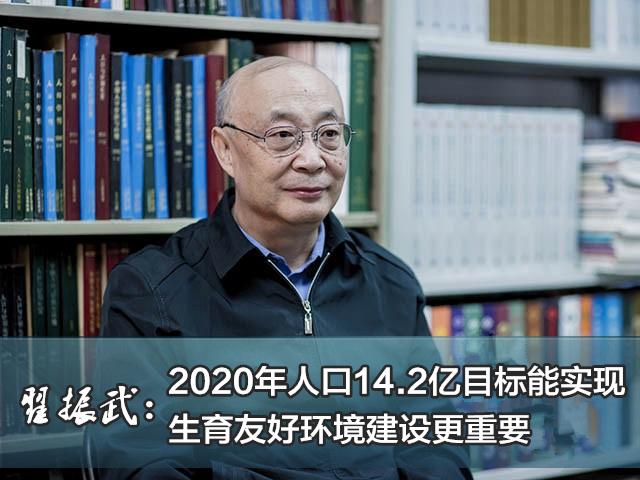 翟振武:2020年人口14.2亿目标能实现 生育友好环境建设更重要