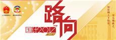 """中国网""""两会""""专题"""