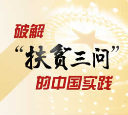 """破解""""扶贫三问""""的中国实践"""
