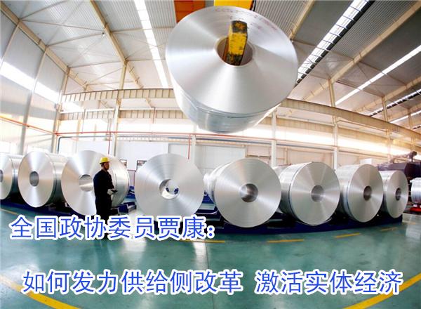全国政协委员贾康:如何发力供给侧改革 激活实体经济