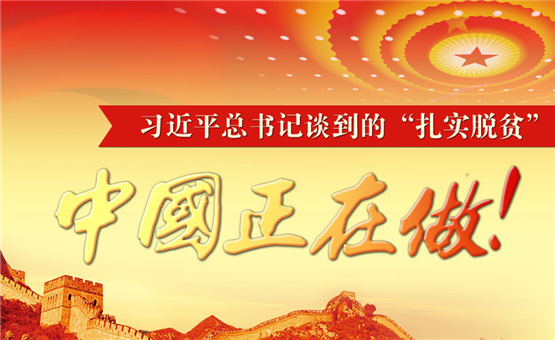 """习近平总书记谈到的""""扎实脱贫"""" 中国正在做!"""