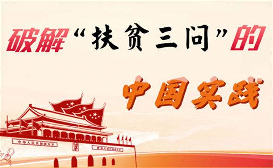 """图解:破解""""扶贫三问""""的中国实践"""
