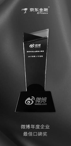 坚持用户利益为先 京东金融获'微博年度企业最佳'