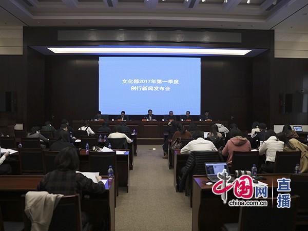 文化部举行2017年第一季度例行新闻发布会