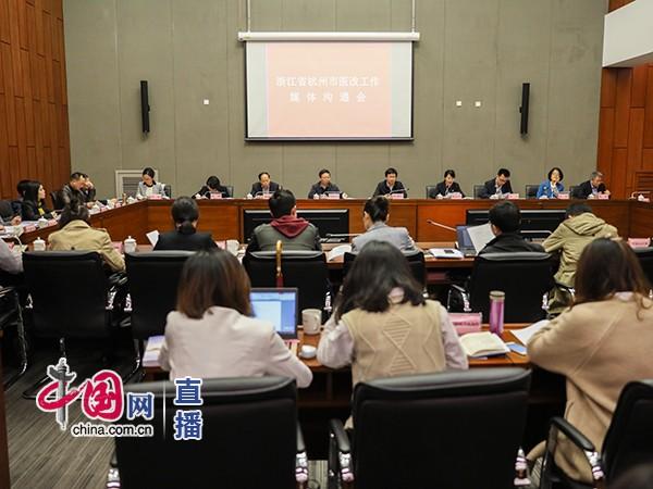 国家卫生计生委就浙江杭州市医改工作进展情况举行媒体沟通会