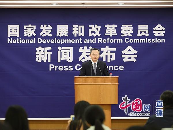 国家发改委就宏观经济运行情况举行新闻发布会
