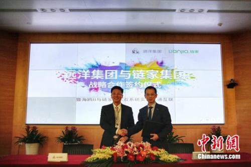 链家远洋开启战略合作 重构地产行业数据新生态