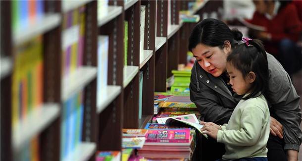 读书日里品书香