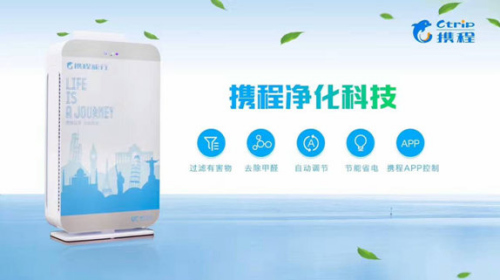 实现远程App端控制 携程智能化打造空气清新房