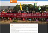 UNCCD官网头条刊载库布其地球日植树公益活动