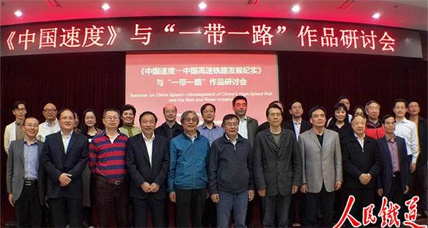 """《中国速度》与""""一带一路""""作品研讨会在京举行"""