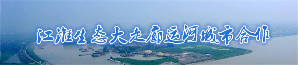 江淮生态大走廊运河城市合作
