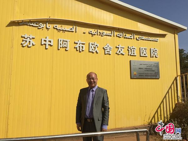 中国扶贫基金会苏丹公益项目落地花开