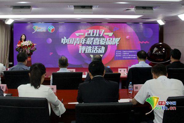 '2017中国青年最喜爱品牌'评选活动在京启动