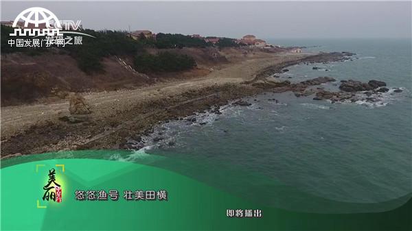 今天,让我们走进田横岛,这颗中国海岸线上的明珠,在这里品味大海的