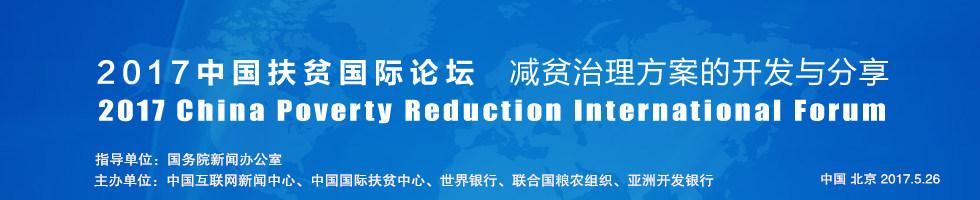 2017中国扶贫国际论坛