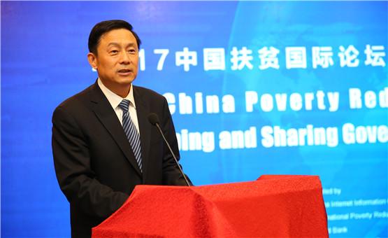 2017中国扶贫国际论坛召开 中国为世界减贫治理贡献智慧