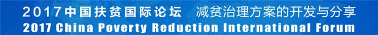 2017中國扶貧國際論壇
