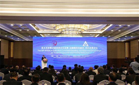 亞太農協'金融服務和減貧'地區政策論壇在京舉行