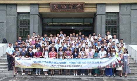 2017中国三星希望工程计划启动 助力乡村信息化教育