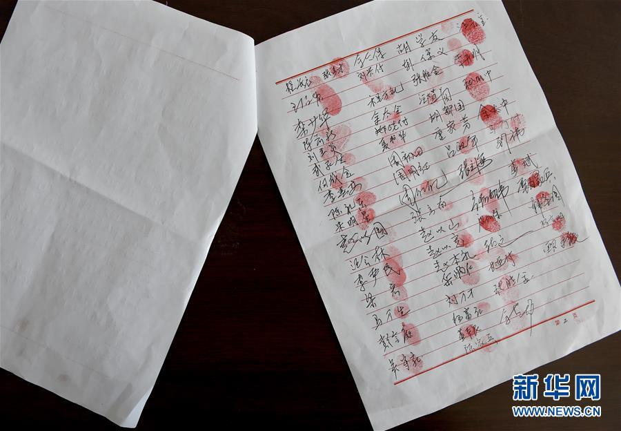 """烙在心底的紅手印——獻給戰鬥在扶貧一線的""""第一書記""""們"""