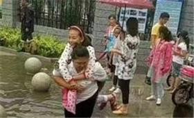 暴雨致校门口积水 95后姑娘背35个娃上校车(图)