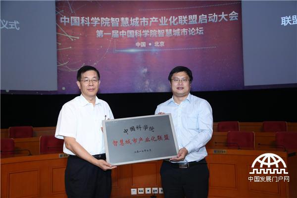 """中国科学院智慧城市产业联盟成立 打造""""国家队"""""""