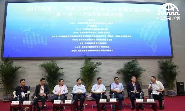 2017清洁发展国际融资论坛专题对话第一场:产业升级与投资创新