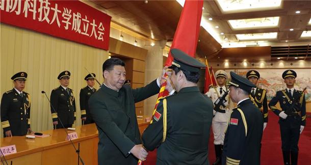 习近平向新调整组建三大军队院校授军旗致训词