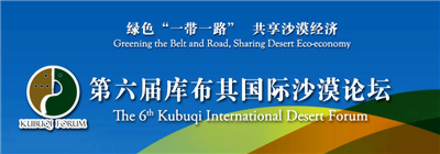 库布其国际沙漠论坛