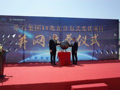 亚洲洁能资本与常石启动最大光伏建筑电站