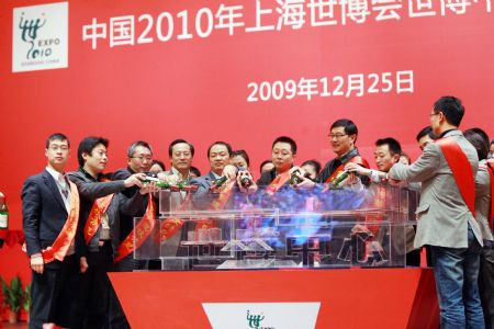 Some builders attend the ceremony to celebrate the completion of the Expo Center in Shanghai on December 25, 2009.