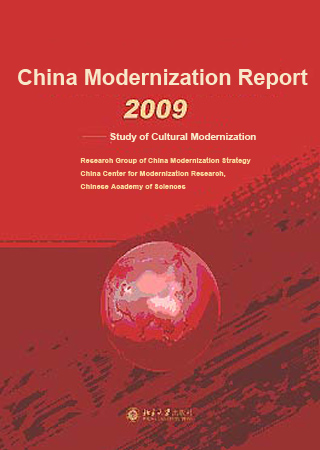 China Modernization Report 2009: Study of Cultural Modernization