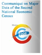 Communiqué on Major Data of the Second National Economic Census