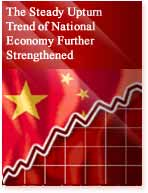 The Steady Upturn Trend of National Economy Further Strengthened