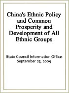 China's Ethnic Policy and Common Prosperity and Development of All Ethnic Groups