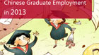 Chinese graduate employment in 2013