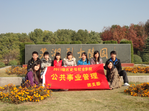 Public Utilities Management, one of the 'The 15 college majors with the lowest employment rates in China' by China.org.cn