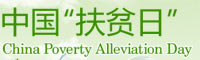 China's First Poverty Alleviation Day