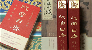 The 2015 Palace Museum date book goes viral