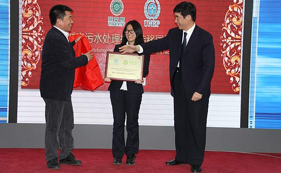 Regional Hub of Global Wastewater Initiative for South-South Cooperation was inaugurated on April 1 in Beijing. [Jiao Meng / chinagate.cn]