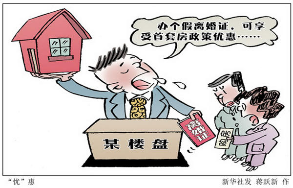 Couples divorce for relocation compensation [Photo / Xinhua]