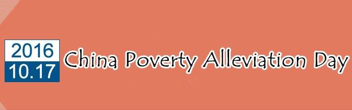 2016 China Poverty Alleviation Day
