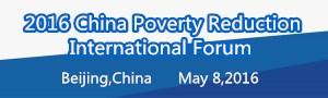 2016 China Poverty Reduction International Forum