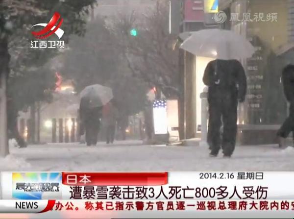 日本遭暴雪袭击致3人死亡800多人受伤