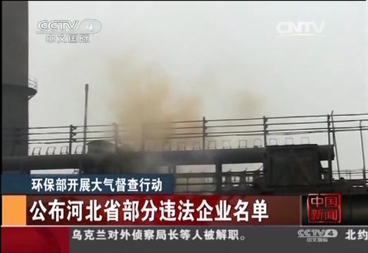 环保部开展大气督查行动 公布河北省部分违法企业名单