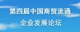 第四届中国商贸流通企业发展论坛